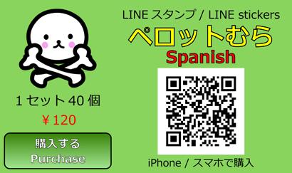 spanish_buy